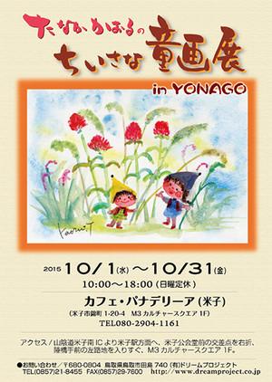 Yonago2015